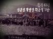 세상과 함께한 원불교 100년의 기록