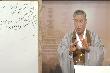 경전강의 176회-의례 통용경문 62회